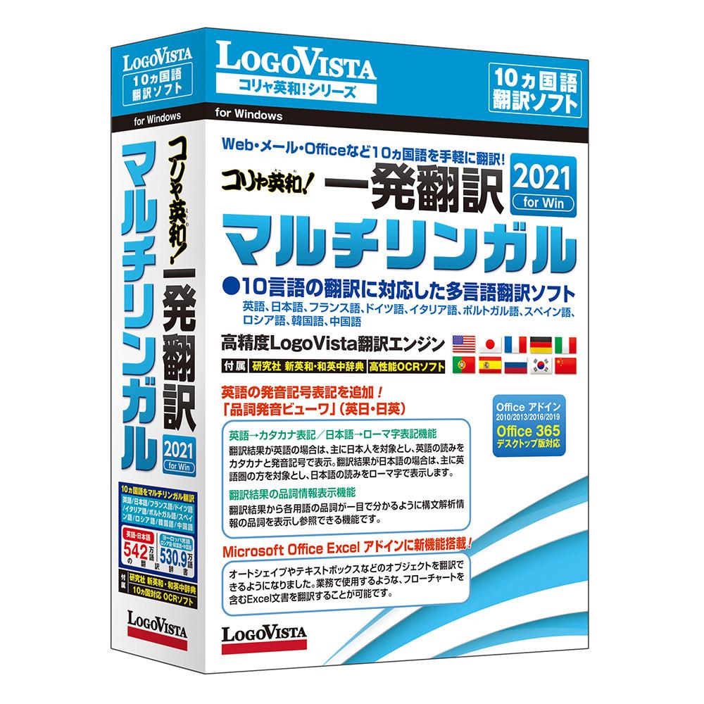 ロゴヴィスタ コリャ英和 デポー 一発翻訳 2021 for マルチリンガル Win LVKMWX21WV0 人気の定番