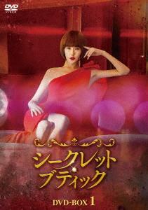 【DVD】シークレット・ブティック DVD-BOX1