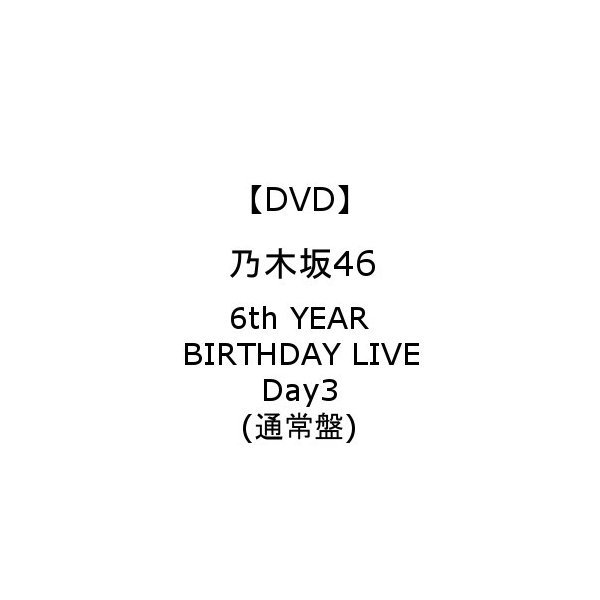 【DVD】乃木坂46 / 6th YEAR BIRTHDAY LIVE Day3(通常盤)