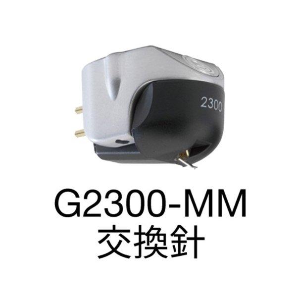 ゴールドリング 2300-REP 交換針