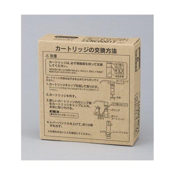 三菱ケミカルクリンスイ CNC0001T カウンターオンタイプ カートリッジ