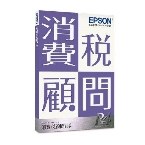 エプソン販売 消費税顧問R4 / Ver.19.1 / 新元号対応 KSH1V191