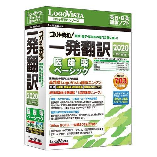 【ポイント10倍!】ロゴヴィスタ コリャ英和!一発翻訳 2020 for Win 医歯薬ベーシック LVKIDX20WV0