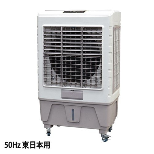 SIS BR8000R50 大型冷風扇(50Hz 東日本用)