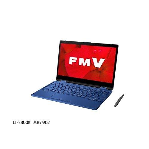 富士通 FMVM75D2L モバイルパソコン FMV LIFEBOOK ブライトメタリックブルー