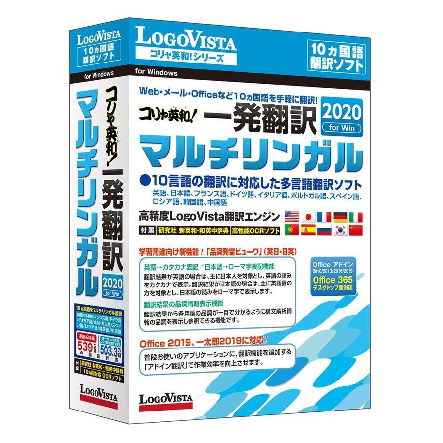 ロゴヴィスタ コリャ英和!一発翻訳 2020 for Win マルチリンガル LVKMWX20WV0
