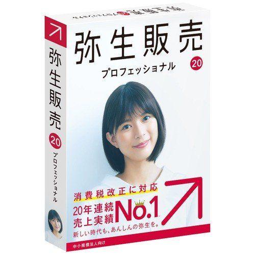【ポイント10倍!】弥生 弥生販売 20 プロフェッショナル 通常版 <消費税改正対応> HRAN0001