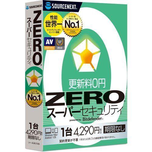 【ポイント10倍!3月1日(日)00:00~23:59まで】ソースネクスト ZERO スーパーセキュリティ 1台