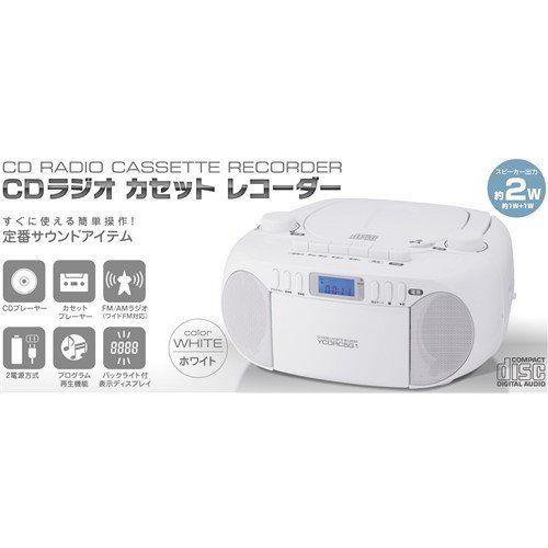 <title>YAMADASELECT ヤマダセレクト YCDRC5G1W 格安激安 CDラジオカセットレコーダー ホワイト</title>
