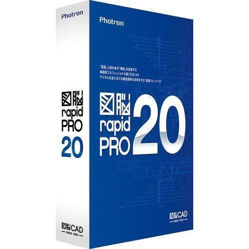 正規認証品 新規格 フォトロン 図脳RAPIDPRO20 超人気 107124