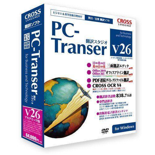 クロスランゲージ PC-Transer 翻訳スタジオ V26 アカデミック版 for Windows 11802-01