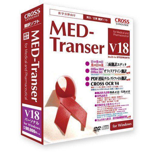 クロスランゲージ MED-Transer V18 パーソナル for Windows 11818-01