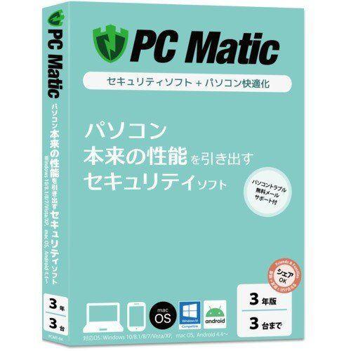 ブルースター PC Matic 2020 贈物 3年3台ライセンス PCMT-04-N3