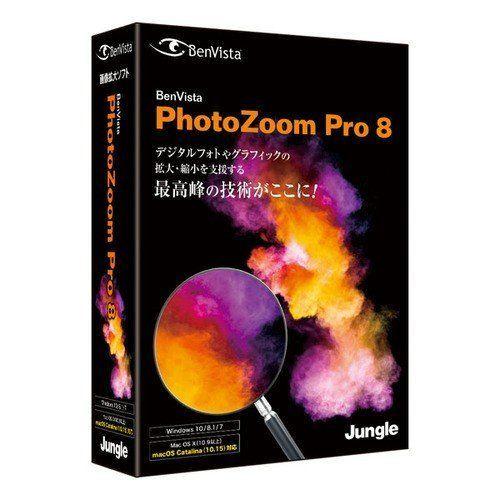 ジャングル PhotoZoom Pro 国内正規品 安い JP004706 8
