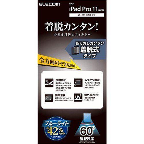 エレコム TB-A18MFLNSPF4 iPad Pro 11インチ 2018年モデル用 のぞき見防止フィルター ナノサクション 360度