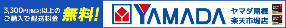ヤマダ電機 楽天市場店:家電量販店 ヤマダデンキ が運営する公式ショッピングサイトです。