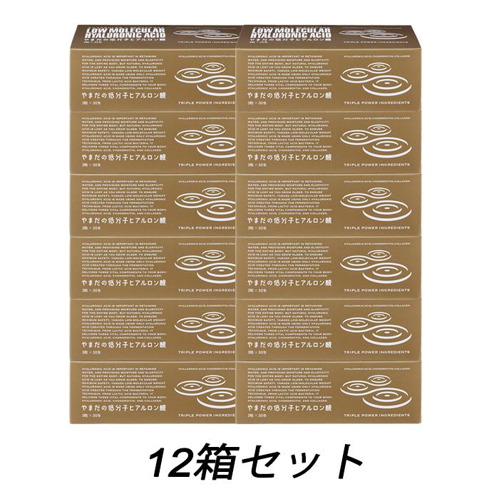 【クーポン対象】送料無料★低分子ヒアルロン酸30包×12箱セット ヒアロナノ配合 フィッシュコラーゲン カルシウム セルロース ケイ素配合