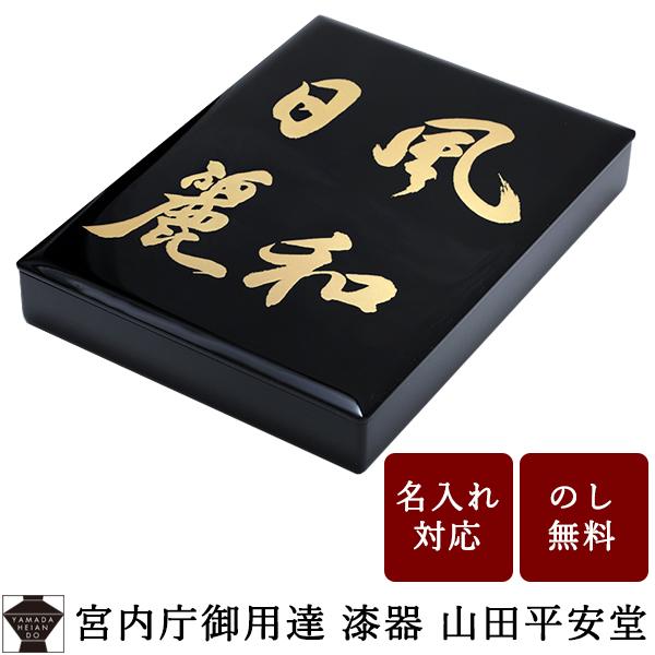 【 宮内庁御用達 】 漆器 文箱 手文庫 風和日麗 (漆 A4サイズ レターサイズ)