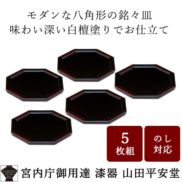 【 宮内庁御用達 】 漆器 八角型 銘々皿 白檀 (5枚組)