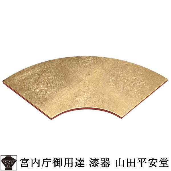 【 宮内庁御用達 】 金扇(扇面プレート)金箔 漆器 扇形