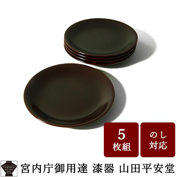 【 宮内庁御用達 】 漆器 銘々皿 溜 (5枚組)