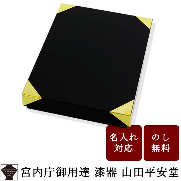 漆器 文箱 手文庫 隅金 (漆 A4サイズ)