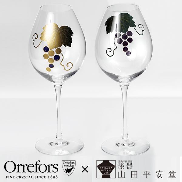 【 宮内庁御用達 】 漆器 蒔絵 ワイングラス シャンパングラス ぶどう (クリスマス 結婚祝 ホームパーティー)