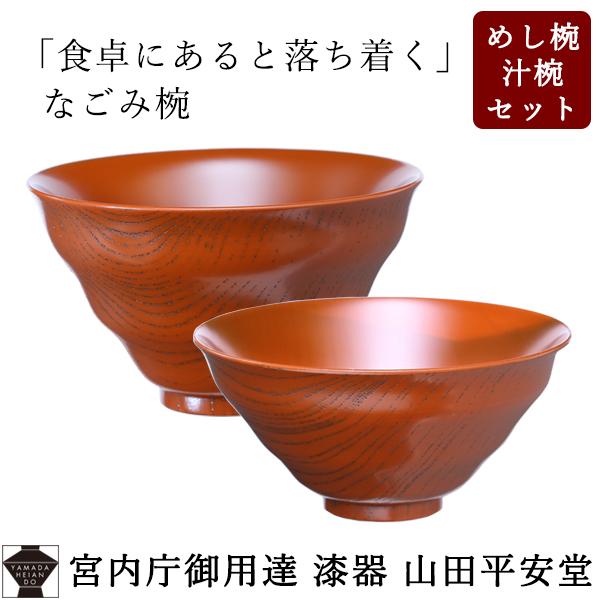 めし椀 汁椀 なごみ 洗朱(めし椀と汁椀のセット)
