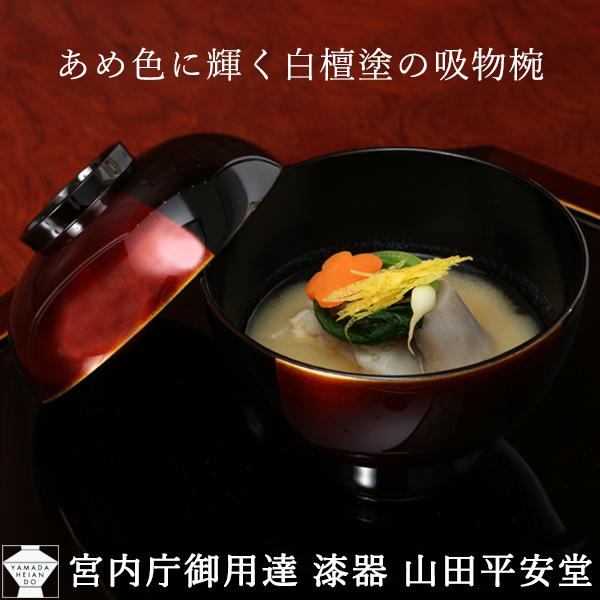 <WEB限定 お箸サービス> 【宮内庁御用達】 吸物椀 白檀