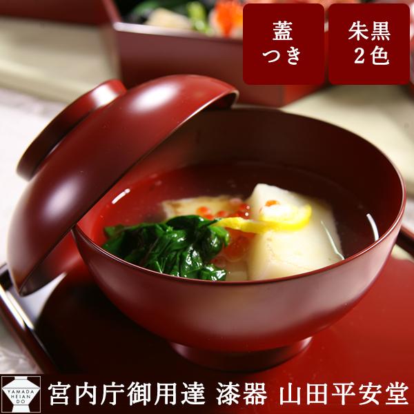 """残り僅か""""WEB限定""""お箸をサービス~家族で過ごす新年の食卓に~雑煮椀 古代朱/黒"""