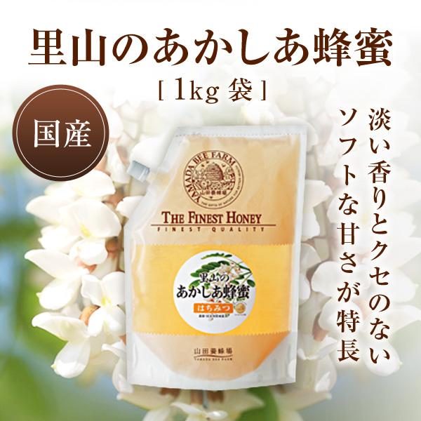 【山田養蜂場】里山のあかしあ蜂蜜【国産】 1kg袋 ギフト プレゼント 食べ物 食品 はちみつ 健康 人気