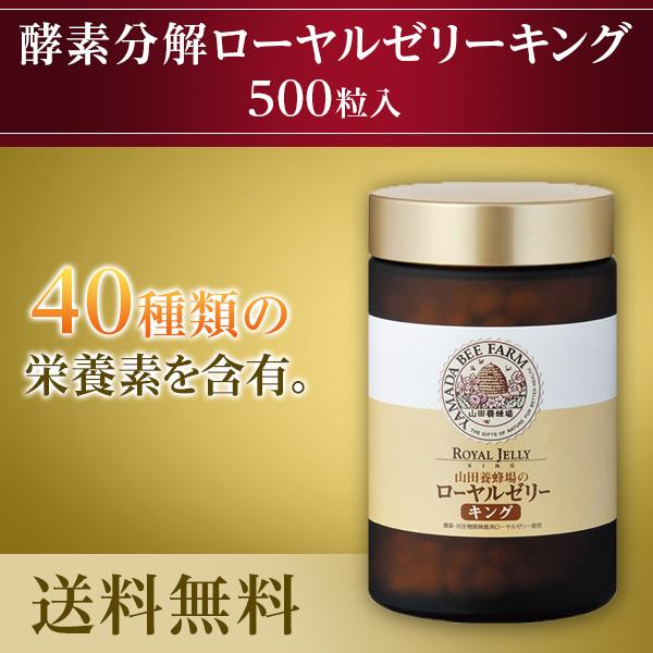 【山田養蜂場】【送料無料】酵素分解ローヤルゼリー キング<500粒入>