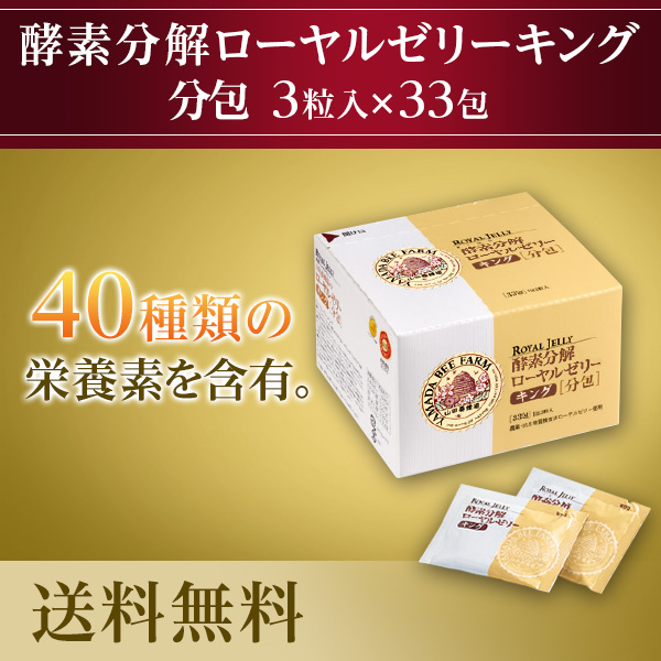 Zymolysis royal jelly King divided powder <*33 pack with three drops>