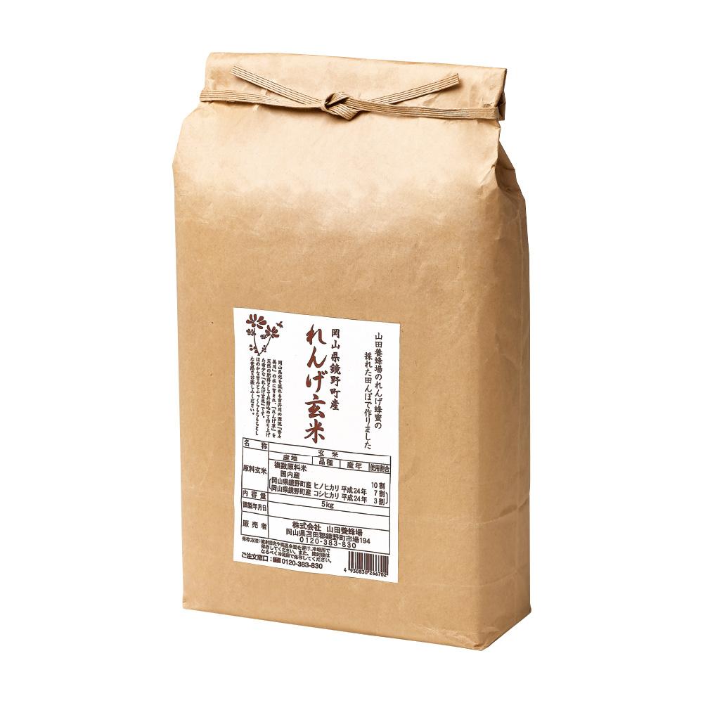 【山田養蜂場】れんげ米 【玄米】5kg ギフト プレゼント 食べ物 食品 人気