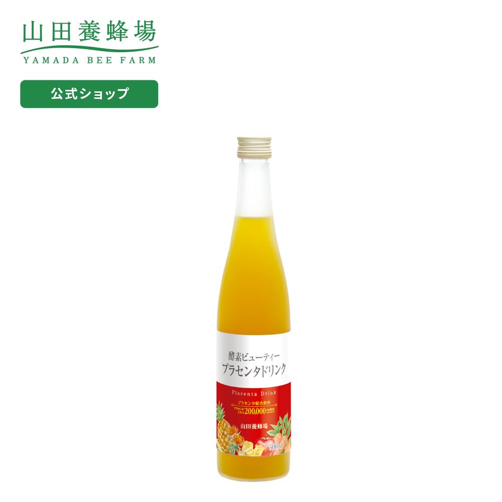人気の 酵素 と プラセンタ 日本正規代理店品 がこの1本に 山田養蜂場 送料無料 酵素ビューティー マート ギフト プレゼント 敬老の日 500ml 食品 健康 人気 プラセンタドリンク