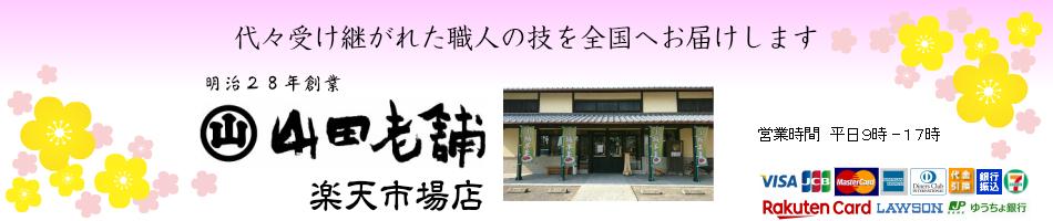 山田老舗楽天市場店:明治28年創業。九州の小京都より老舗の「小城羊羹」を工場直送致します。