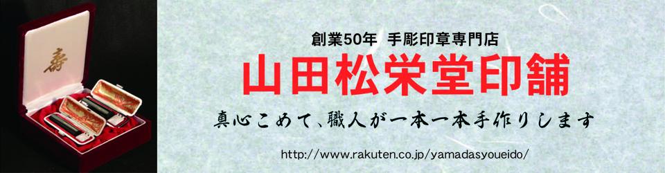 手彫り印章の山田松栄堂印舗:職人彫印章の専門店です。