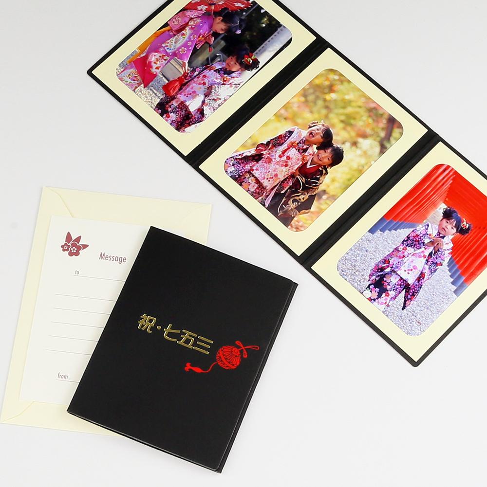 写真台紙 ペーパー 秀逸 フォトフレーム 祝 七五三 127×178mm 姫鞠 2Lサイズ 3面タテ ブラック 定番キャンバス
