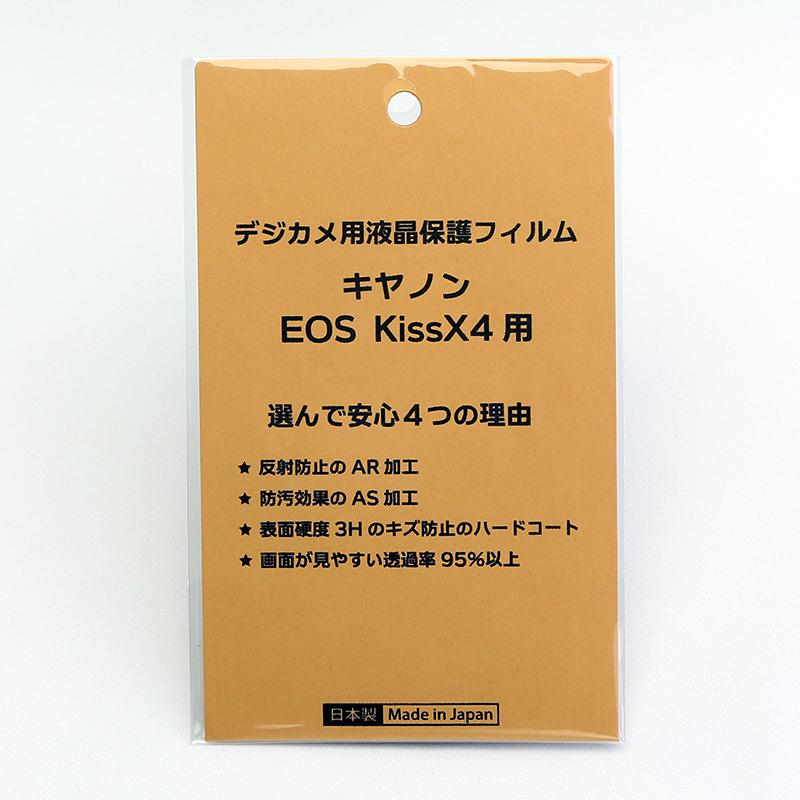 日本製 デジタルカメラ 液晶保護フィルム 在庫限り キヤノンEOS Kiss 高硬度 反射防止 X4用 40%OFFの激安セール 防汚 透過率95%以上