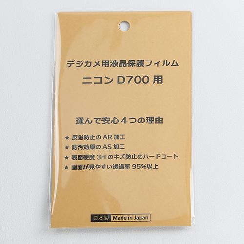 日本製 デジタルカメラ 上質 液晶保護フィルム ニコン D700用 透過率95%以上 反射防止 高硬度 ギフ_包装 防汚