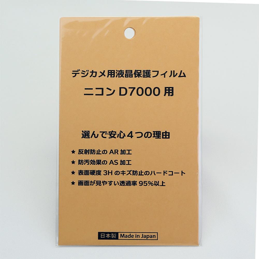 日本製 デジタルカメラ 液晶保護フィルム ニコン D7000用 透過率95%以上 2020A W新作送料無料 防汚 未使用品 高硬度 反射防止