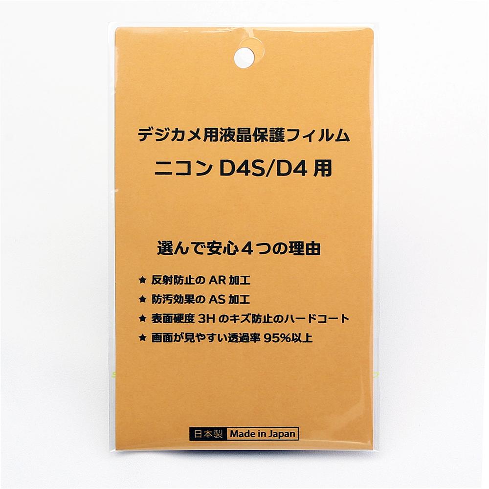 ニコンD4SおよびD4用の液晶保護フィルム 日本製 デジタルカメラ 液晶保護フィルム ニコン D4S 反射防止 防汚 D4用 高硬度 ギフト プレゼント 今季も再入荷 ご褒美 透過率95%以上