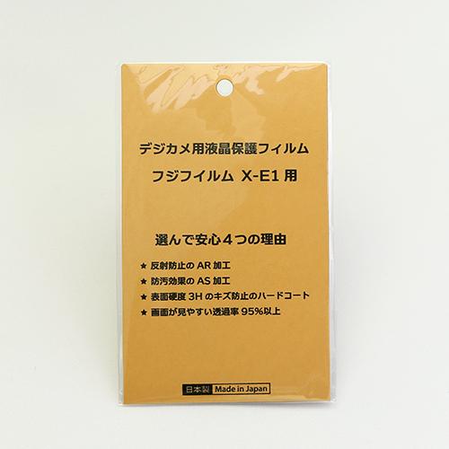日本製 デジタルカメラ 液晶保護フィルム 業界No.1 フジ 豪華な FinePix X-E1用 透過率95%以上 防汚 反射防止 高硬度