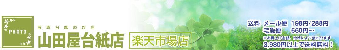 山田屋台紙店 楽天市場店:いろいろな用途に最適な写真台紙を各種ご用意いたしております。