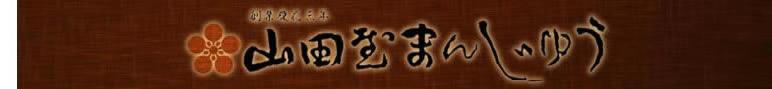 山田屋まんじゅう:創業慶応三年「山田屋まんじゅう」の製造・販売をしています。