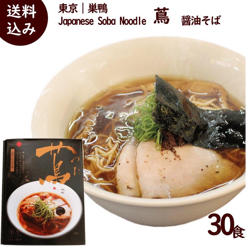 ラーメン 送料無料 東京 巣鴨 Japanese Soba Noodle 蔦 醤油そば 30食 (10箱セット、1箱 3食入り 麺90g×3 スープ47g×3) ミシュラン