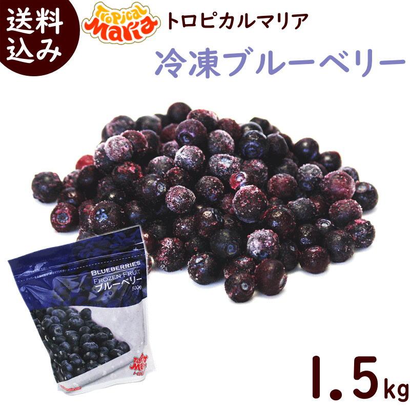 酸味だけではなく、しっかりした甘味があります!南米チリ産の品質の良いブルーベリーを急速冷凍した、トロピカルマリアの「冷凍ブルーベリー」です。 冷凍フルーツ 業務用 冷凍ブルーベリー 送料無料 冷凍ブルーベリー 1.5kg 500g×3袋 冷凍 ブルーベリー トロピカルマリア スムージー ジュース