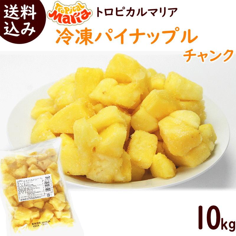 甘酸っぱい完熟ゴールデンパイナップルを食べやすい大きさにカットし急速冷凍。食べたいときに食べたい分だけ解凍でき便利!缶詰とは違った味わいです。 パイナップル冷凍 業務用 送料無料 冷凍パイナップル 10kg (500g×20袋) トロピカルマリア 冷凍 パイナップル スムージー ジュース カットパイナップル パイン ゴールデンパイン