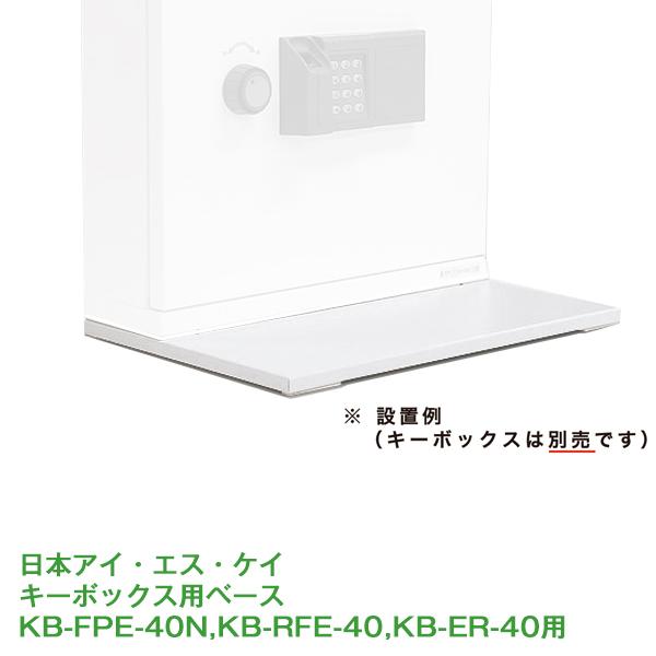 キーボックス用 ベース日本アイ・エス・ケイ 金庫