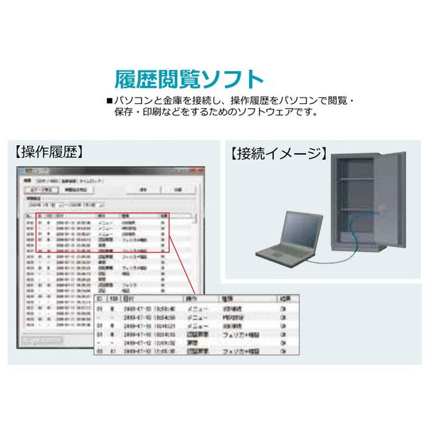 履歴閲覧ソフト 指紋認証式用 日本製 RSF-20 日本アイ・エス・ケイ 金庫 業務用